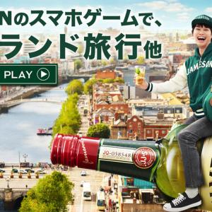 アイルランド旅行など豪華賞品が当たるスマホゲーム『JAMESONを探せ!』が公開!