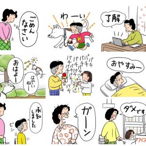 国民的キャラクター『コボちゃん』初LINEスタンプが2月28日発売! 妹のミホちゃんやポチも登場する40種類