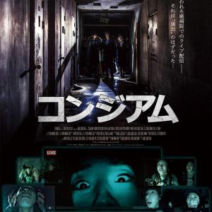 オススメ映画:韓国ホラー『コンジアム』で新たなトラウマが増えました【ホラー通信】