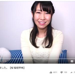 お相手はユーチューバー!? エヴァ芸人・桜 稲垣早希さんが結婚発表