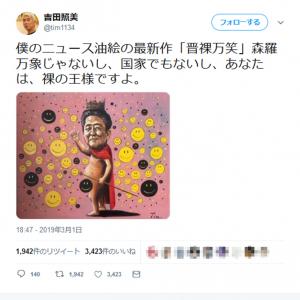 「森羅万象じゃないし、国家でもないし、あなたは、裸の王様ですよ」吉田照美さんがニュース油絵の最新作「晋裸万笑」公開