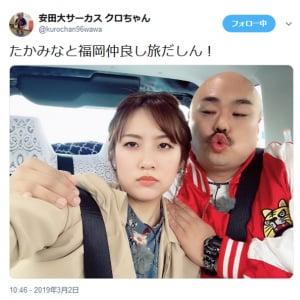 「たかみなと福岡仲良し旅だしん!」 安田大サーカス・クロちゃんと高橋みなみさんの絶妙な表情に反響