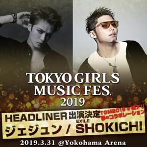 『東京ガールズミュージックフェス 2019』開催 ジェジュン・EXILE SHOKICHIのダブルヘッドライナーが決定!