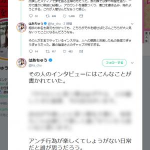 はあちゅうさん「ツイッターでしつこくアンチ行為をしてくる人の身元が割れた」 個人を特定できる情報をツイートし物議