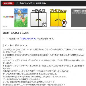 『niconico』アンケート結果が話題の「けものフレンズ2」 本日23時より第8話上映会!