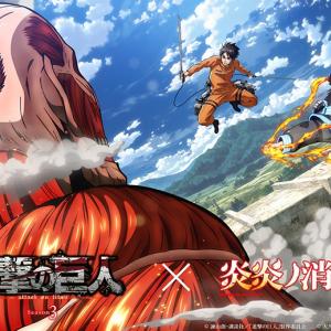 『進撃の巨人』×『炎炎ノ消防隊』がコラボ! エレンとシンラが巨人に立ち向かう!