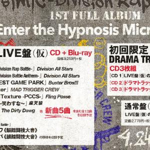 『ヒプノシスマイク』初のフルアルバム4月発売! ファン待望の2018年LIVE映像もBlu-rayに!