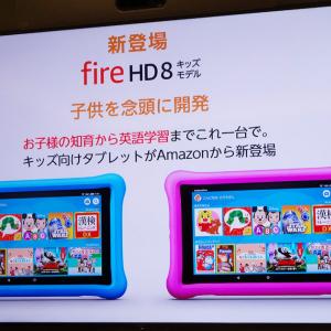 Amazonが3~12歳を対象にしたキッズ向けタブレット『Amazon Fire HD 8 キッズモデル』を発売 キッズ向けコンテンツを提供する月額サービス『FreeTime Unlimited』もスタート
