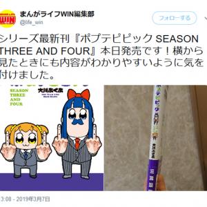 コミックスの帯には「3流漫画」の文字が 待望の最新刊『ポプテピピック SEASON THREE AND FOUR』発売!
