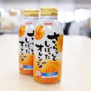 """""""さらしぼ""""こと『さらっとしぼったオレンジ』が復活! Twitterには喜びの声も"""