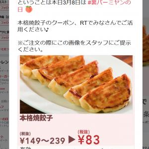 3月8日は「裏バーミヤンの日」!? 『Twitter』公式アカウントが本格焼餃子83円のクーポン配布中