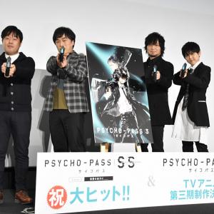 TVアニメ第3期はみんな主役級の豪華キャスティング!『PSYCHO-PASS サイコパス SS』Case.3初日舞台挨拶レポート