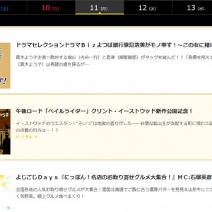 東日本大震災から8年 各局が東日本大震災の番組を放送 その時テレビ東京は