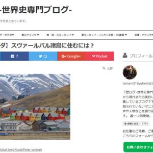 【永住費タダ】スヴァールバル諸島に住むには?(歴ログ -世界史専門ブログ-)