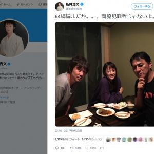 ピエール瀧容疑者がコカイン使用の疑いで逮捕 東スポWebの記事と新井浩文被告の過去ツイートに注目集まる