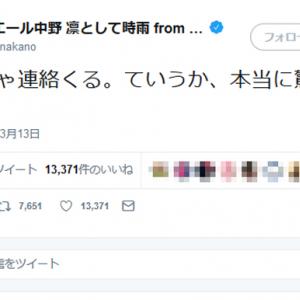 「凛として時雨」のピエール中野さん「めっちゃ連絡くる。ていうか、本当に驚いた…」 ピエール瀧容疑者逮捕で