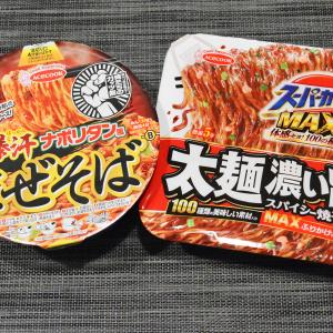 エースコックの新作カップ麺2種はガッツリ系カップ麺の最高峰!『太麺濃い旨スパイシー焼そば』と『爆汗ナポリタン風まぜそば』が凄い!