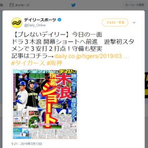 ピエール瀧容疑者逮捕 スポーツ新聞各紙が一面で報じるもデイリースポーツは「ブレないデイリー」とツイート