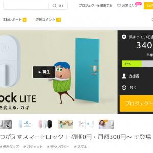 初期費用0円・月額300円から利用できるスマートロック『bitlock LITE』 『Makuake』でクラウドファンディングのプロジェクトを公開