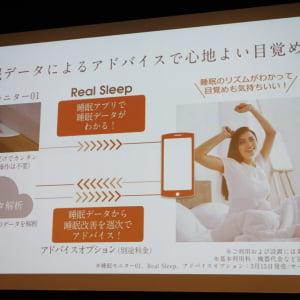 KDDIの家庭向けIoT『au HOME』に睡眠計測とアドバイスオプションの新サービス開始 フランスベッドと共同開発した睡眠計測機能付き電動マットレスも発売