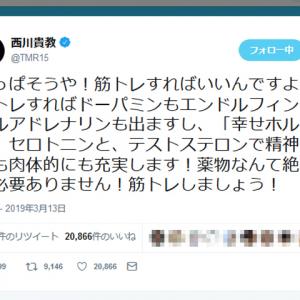 西川貴教さん「薬物なんて絶対に必要ありません!筋トレしましょう!」とツイートし反響