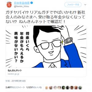 「ガチヤバイ!? リアルガチでやばいかも!?」日本年金機構が軽いノリのツイートを行って批判殺到・炎上