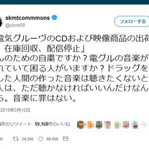 坂本龍一さん「なんのための自粛ですか?」「音楽に罪はない」ピエール瀧容疑者逮捕での作品の出荷停止・回収等について言及