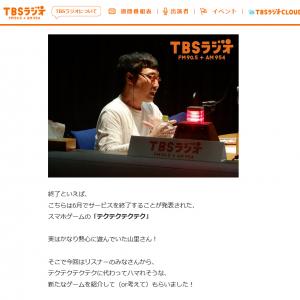 南キャン・山里亮太さんやおぎやはぎ・矢作兼さんもラジオで「テクテクテクテク」終了を嘆く