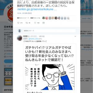 日本年金機構が「ガチヤバイ!? リアルガチでやばいかも!?」の軽いノリのツイート削除も炎上が続く