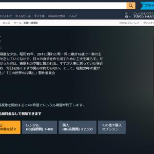 のんさん主演で大ヒット Amazonプライム・ビデオに片渕須直監督のアニメ映画『この世界の片隅に』が登場