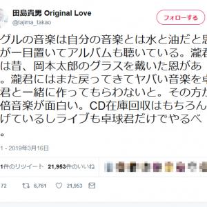 ピエール瀧容疑者逮捕で田島貴男さん「CD在庫回収はもちろん馬鹿げているしライブも卓球君だけでやるべき」ツイートに反響