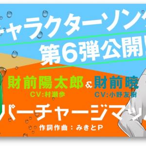 みきとP楽曲提供!水乗男子『SIX SICKS』第6弾 村瀬歩&小野友樹の財前親子MVはプロの実況入り