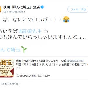 高須クリニック・高須克弥院長のアウシュビッツなどに関する発言でコラボ中の『翔んで埼玉』に批判の声が