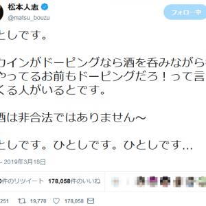 松本人志さん「お酒は非合法ではありません~」ピエール瀧容疑者事件での「薬物でドーピング」発言に関連しツイート