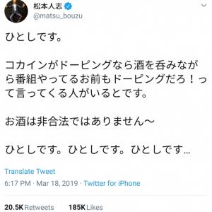 「お酒は非合法ではありません」 松本人志さん反論ツイートに賛否「酒飲んで面白くなるならドーピング」「プロの芸人にとって酒はドーピングとは呼べない」