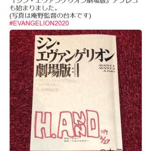 「『シン・エヴァンゲリオン劇場版』アフレコも始まりました」公式が台本の画像とともにツイートし反響