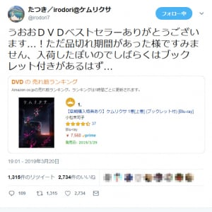 たつき監督「うおおDVDベストセラーありがとうございます…!」アニメ『ケムリクサ』が『Amazon』で1位に