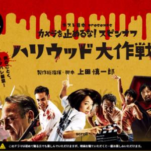 「カメラを止めるな!スピンオフ」が劇場で公開! ネットでも4月30日(木)までネスレアミューズにて公開中!
