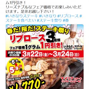 リブロース3種類が1グラム1円引き 「いきなりステーキ」で「春だ!桜だ!ステーキ祭り」開催