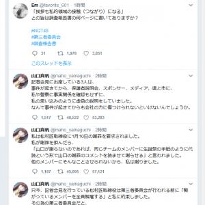 NGT48山口真帆さん暴行事件で運営が調査結果の説明会見 会見中に山口さんが反論ツイートを行い波紋