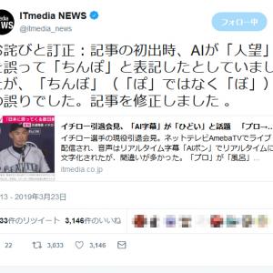 「『ちんぼ』(『ぽ』ではなく『ぼ』)の誤りでした」 イチローの記者会見記事で『ITmedia NEWS』がお詫びと訂正