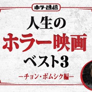 人生のホラー映画ベスト3 【韓国ホラー『コンジアム』チョン・ボムシク監督 編】