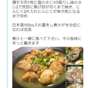 Twitterレシピ『鶏の酔いどれ蒸し』がネットで反響「酒をつかって 酒を飲むんですね」「柴犬色にウケました」