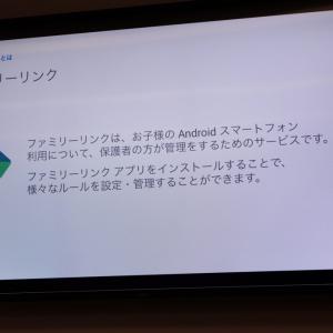 子供のスマホ利用を保護者が管理できる『ファミリーリンク』 Googleが説明会を開催