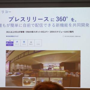 360°画像を使ったプレスリリース配信でリコーとPR TIMESが提携 『RICOH THETA V』とクラウドサービスにより臨場感のある情報発信が可能に