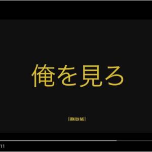 やたら日本語が目につくジェイデン・スミスの新MV『Watch Me(俺を見ろ)Remix』