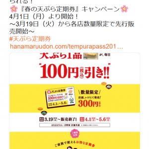 4月1日より使える!はなまるうどん『春の天ぷら定期券』 今回も吉野家とコラボでオトク