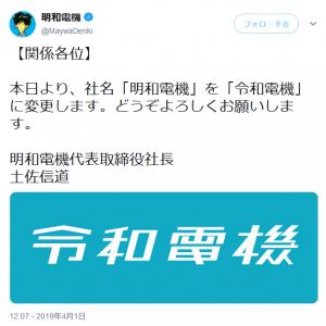 土佐信道社長「本日より、社名『明和電機』を『令和電機』に変更します」新元号発表後すぐツイートし話題に