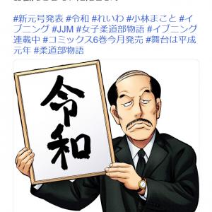 講談社『イブニング』公式が小林まこと先生の元号発表画像をアップ まさかの「レイガン」で『幽☆遊☆白書』も話題に