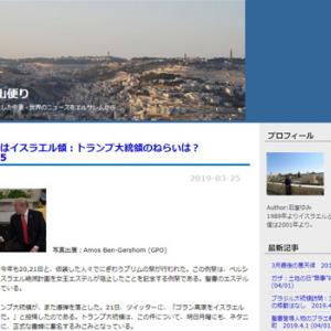 ゴラン高原はイスラエル領:トランプ大統領のねらいは? 2019.3.25(オリーブ山便り)
